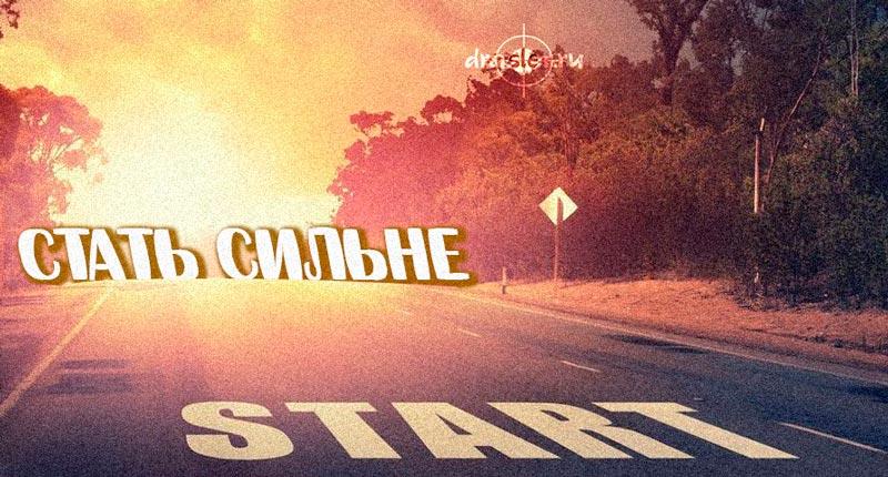 """Стань сильнее"" картинки и фото с надписями - сборка 10"