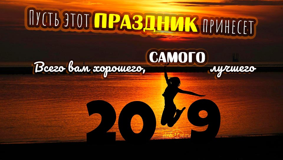 Красивые пожелания в прозе с Новым годом 2019 - открытки 8