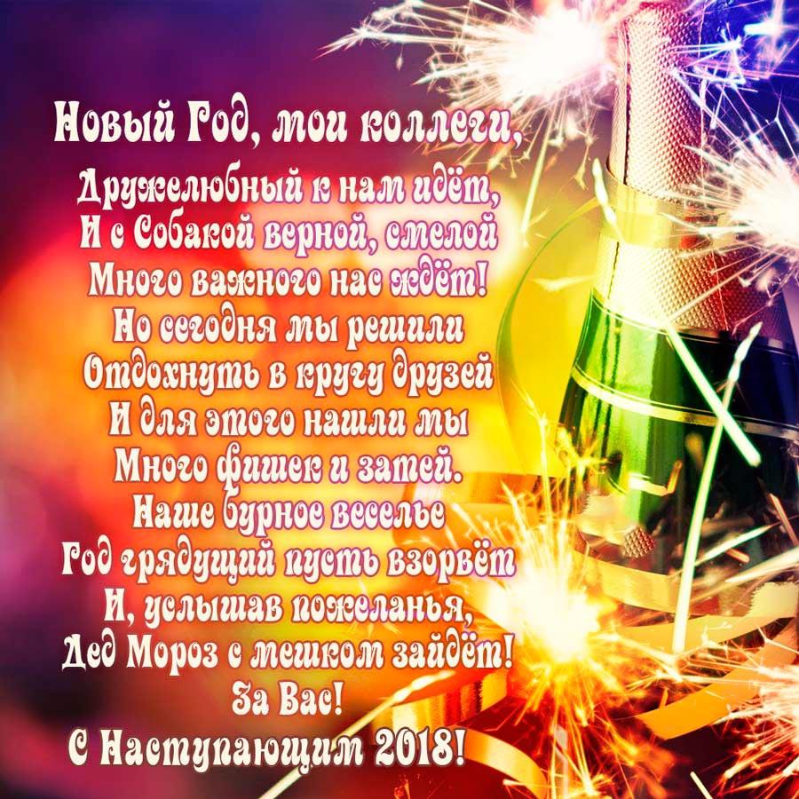 Красивые поздравления коллегам с Новым годом 2019 - открытки 12