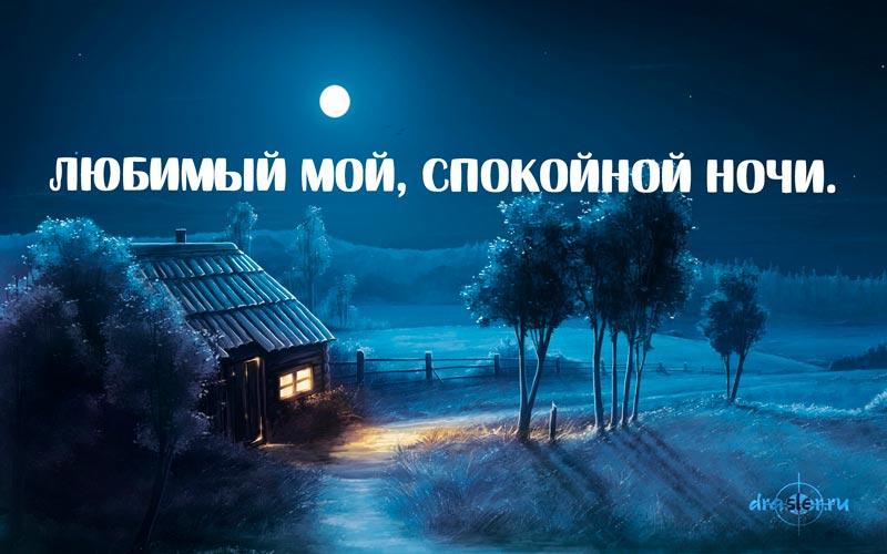 Пожелания спокойной ночи в картинках любимому парню - сборка 2