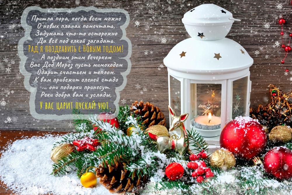 Красивые пожелания в прозе с Новым годом 2019 - открытки 13