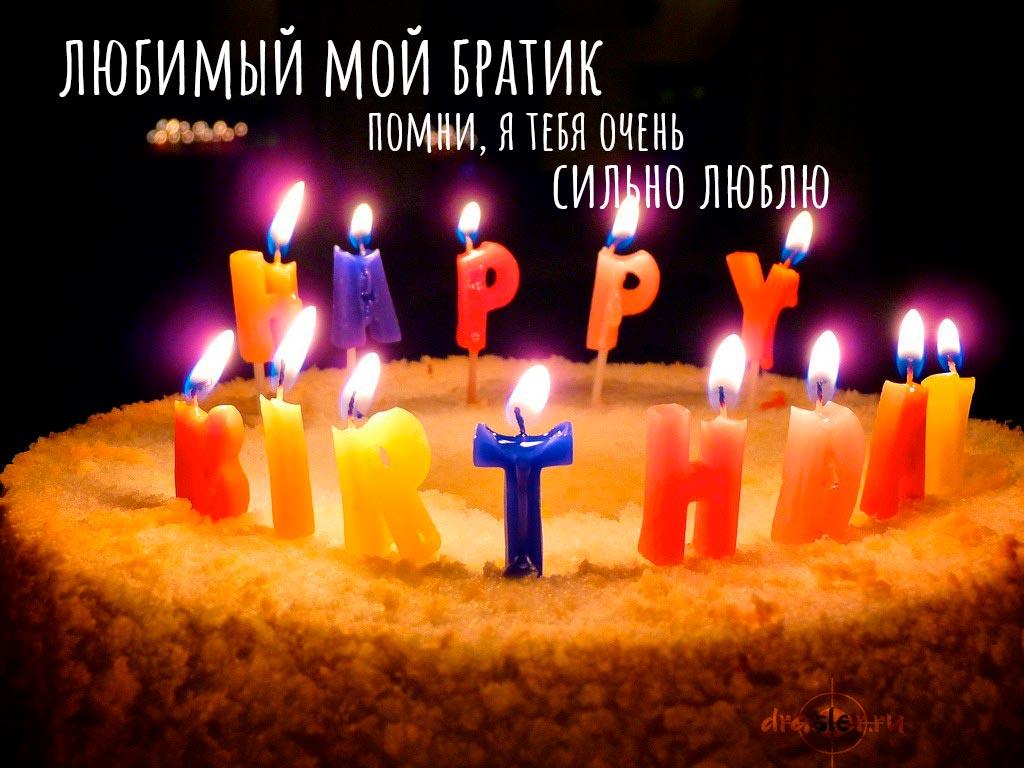 Открытки С Днем Рождения для брата от сестры - подборка 12