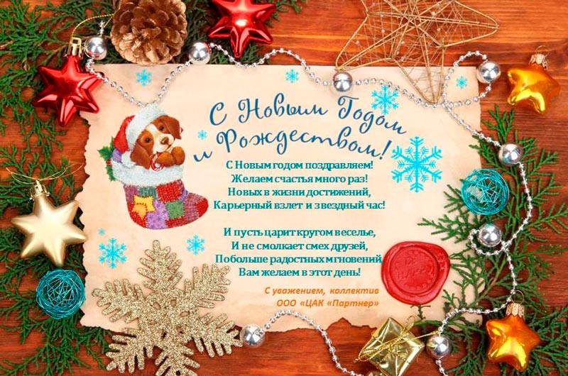 Красивые поздравления коллегам с Новым годом 2019 - открытки 1