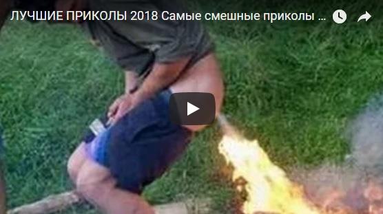 Лучшие топовые и ржачные видео приколы до слез - сборка №4