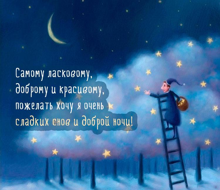 Доброй ночи картинки красивые женщине и любимой - подборка 5