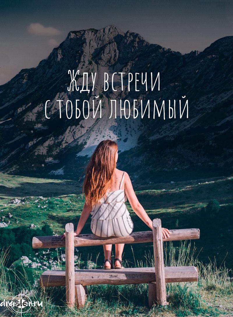 """Красивые картинки """"Жду встречи с тобой любимый"""" - подборка 8"""