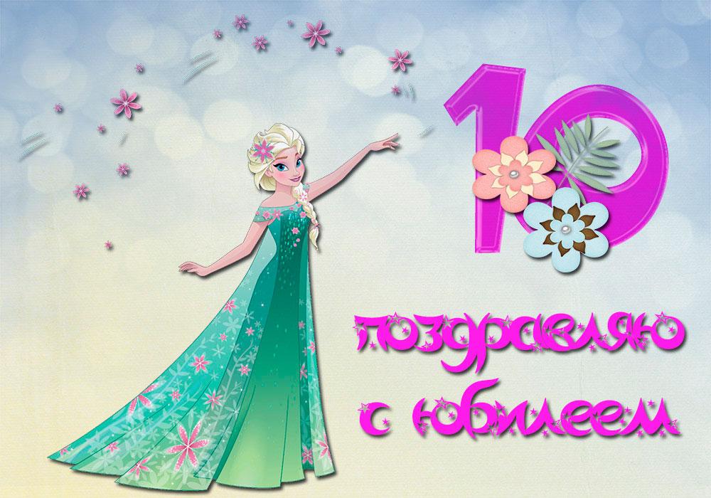 Красивые картинки, открытки с юбилеем 10 лет - милые поздравления 1