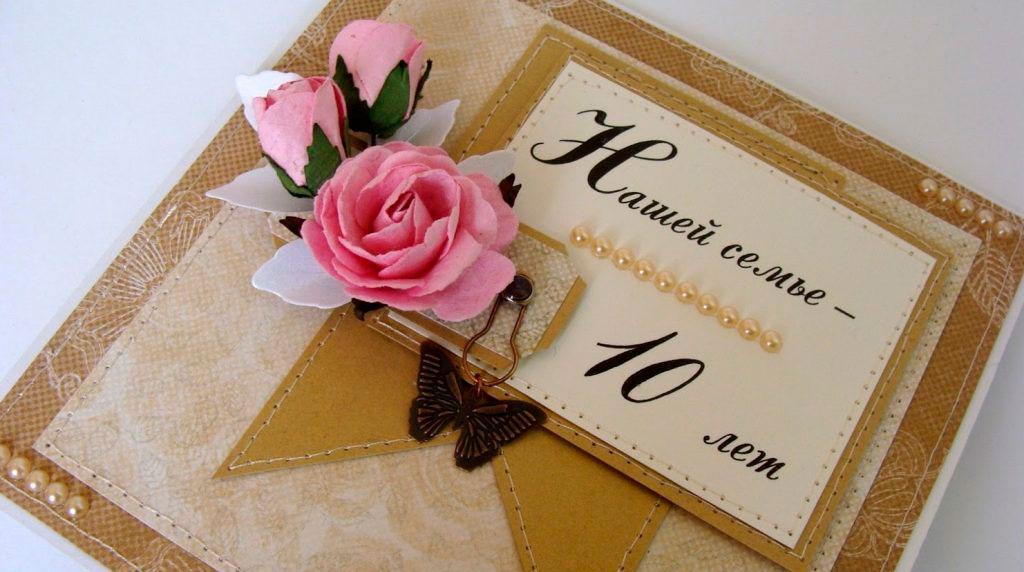 Красивые картинки, открытки с юбилеем 10 лет - милые поздравления 3
