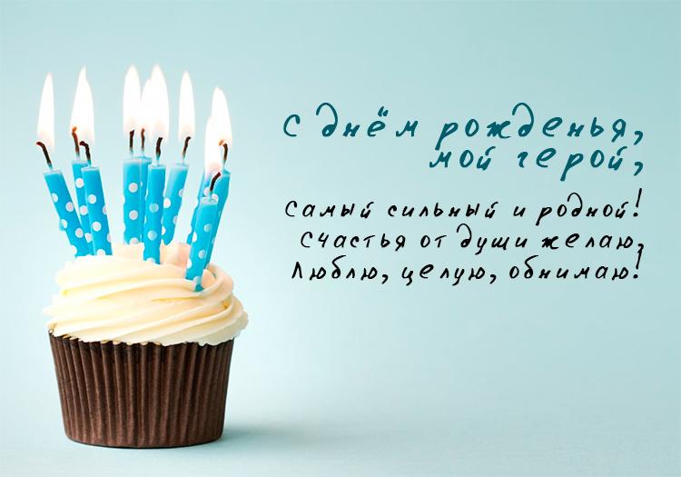 С Днем Рождения для самого офигенного парня - картинки, открытки 1
