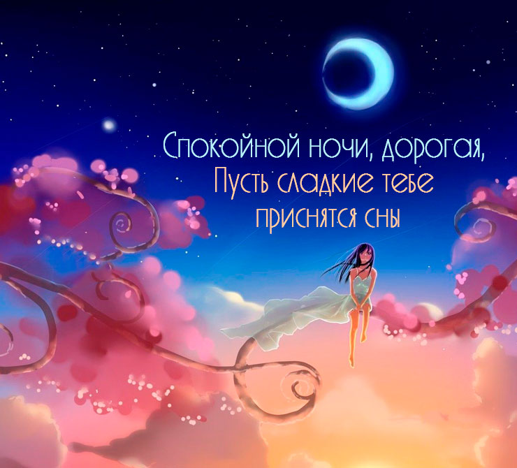 Доброй ночи картинки красивые женщине и любимой - подборка 12