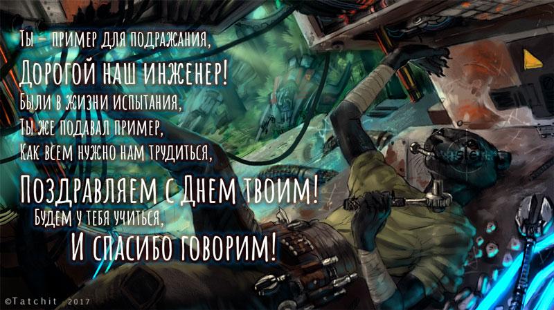 """Лучшие прикольные картинки """"С Днем инженера-механика"""" - открытки 3"""