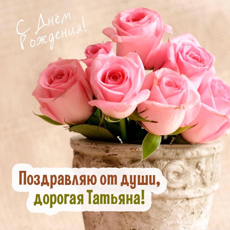 С Днем Рождения Татьяна - красивые картинки и открытки 2