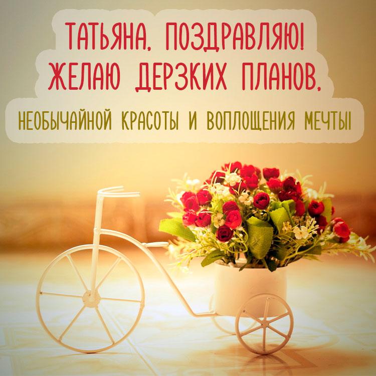 С Днем Рождения Татьяна - красивые картинки и открытки 3