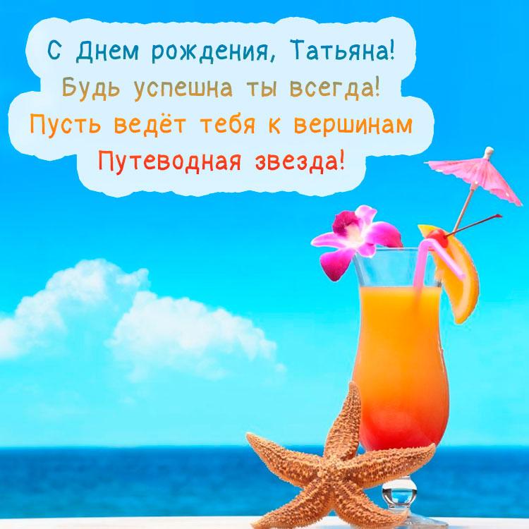 С Днем Рождения Татьяна - красивые картинки и открытки 4