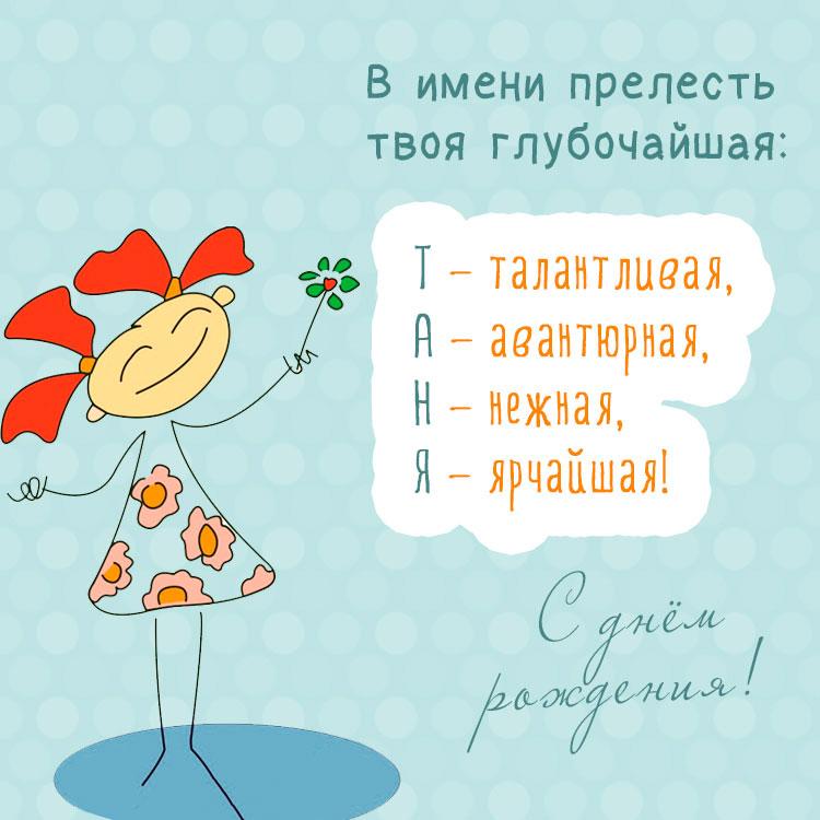 С Днем Рождения Татьяна - красивые картинки и открытки 5