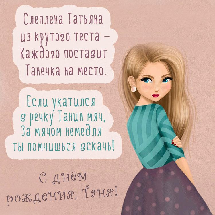 С Днем Рождения Татьяна - красивые картинки и открытки 6
