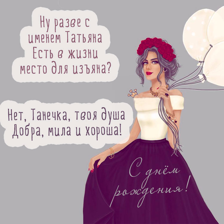 С Днем Рождения Татьяна - красивые картинки и открытки 7