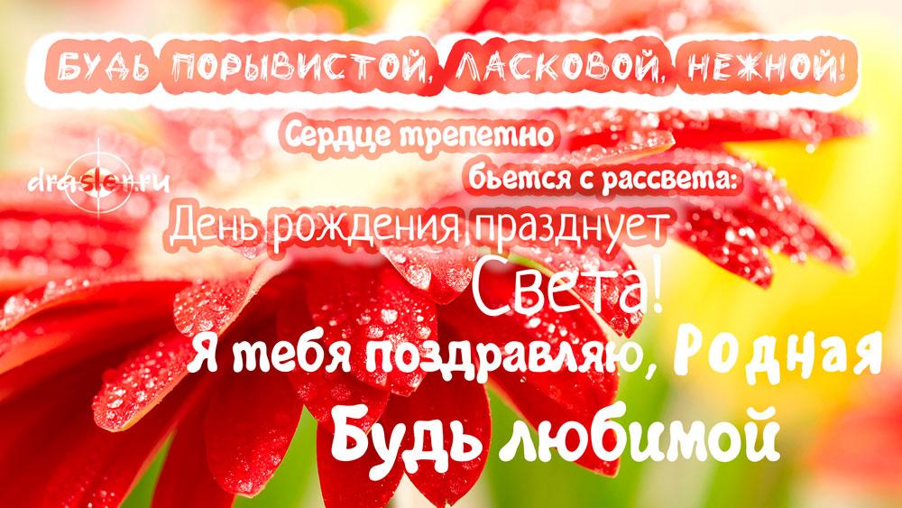 С Днем Рождения Светлана - красивые открытки 3