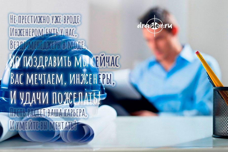 """Лучшие прикольные картинки """"С Днем инженера-механика"""" - открытки 1"""