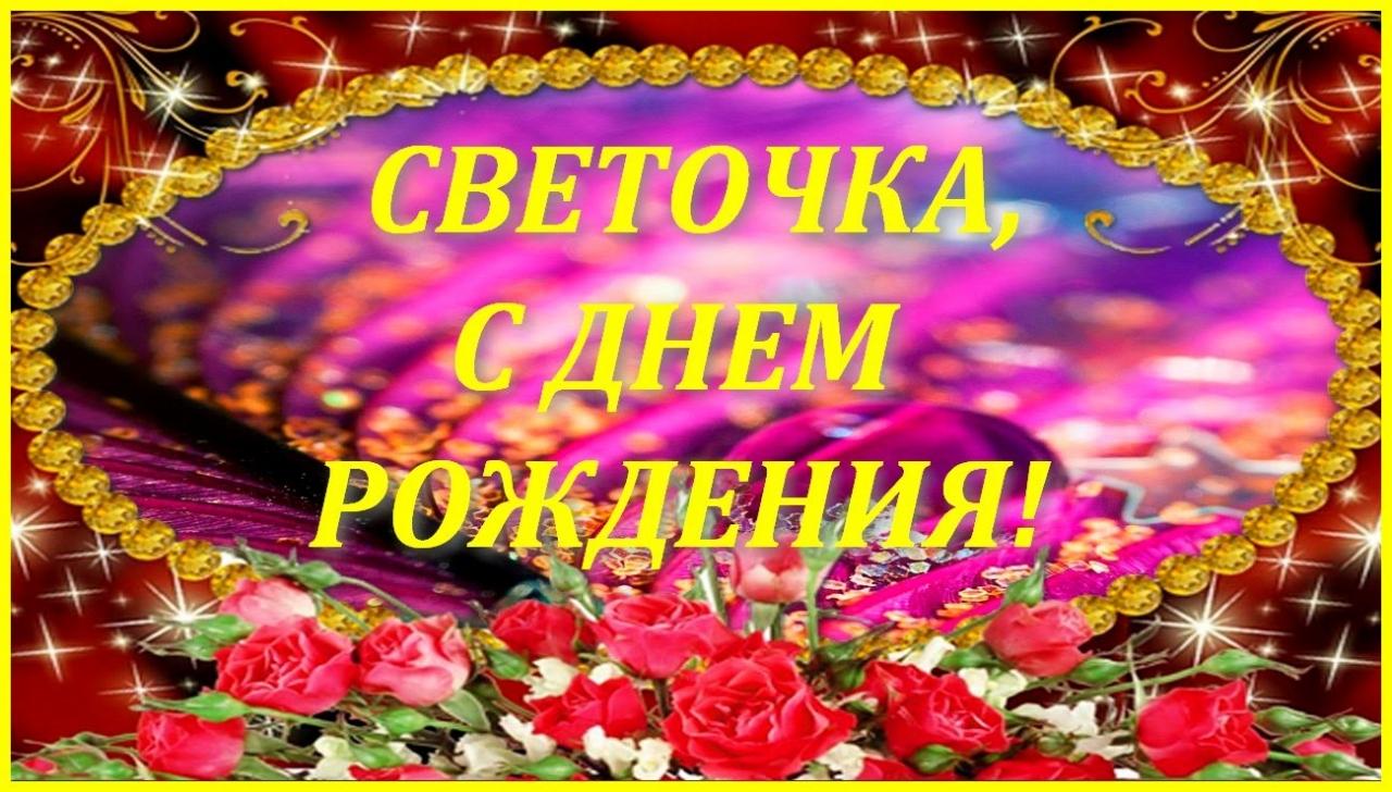 С Днем Рождения Светлана - красивые открытки 5