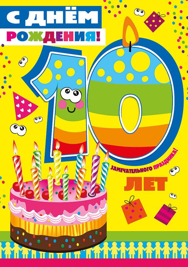Красивые картинки, открытки с юбилеем 10 лет - милые поздравления 6