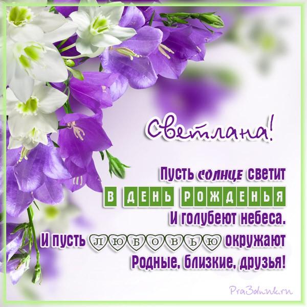 С Днем Рождения Светлана - красивые открытки 6