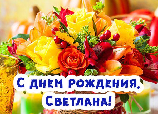 С Днем Рождения Светлана - красивые открытки 2