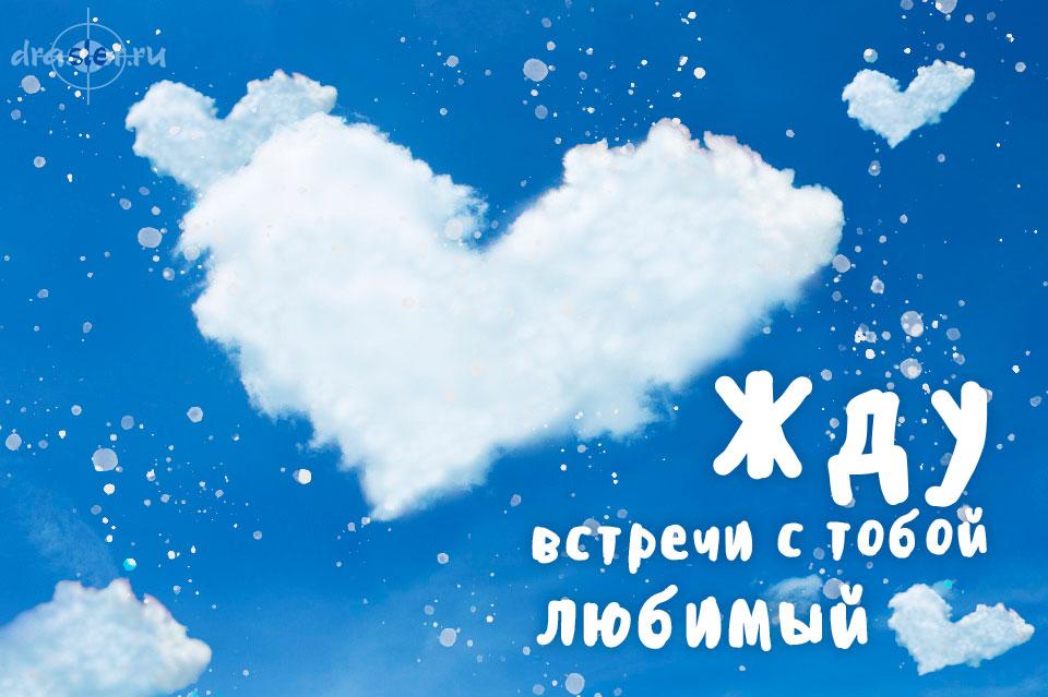 """Красивые картинки """"Жду встречи с тобой любимый"""" - подборка 2"""