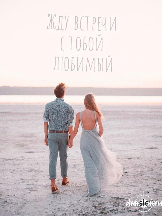 """Красивые картинки """"Жду встречи с тобой любимый"""" - подборка 3"""