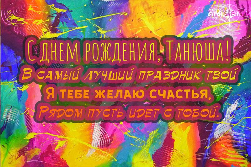 С Днем Рождения Татьяна - красивые картинки и открытки 9