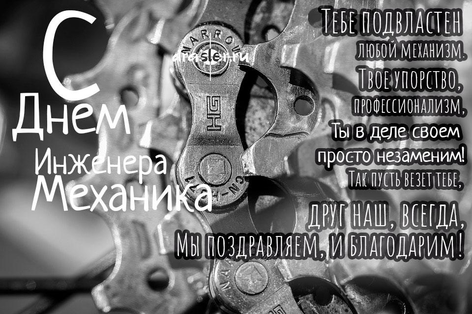 """Лучшие прикольные картинки """"С Днем инженера-механика"""" - открытки 5"""