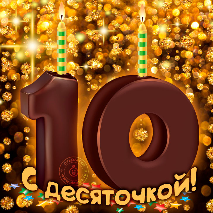 Красивые картинки, открытки с юбилеем 10 лет - милые поздравления 7