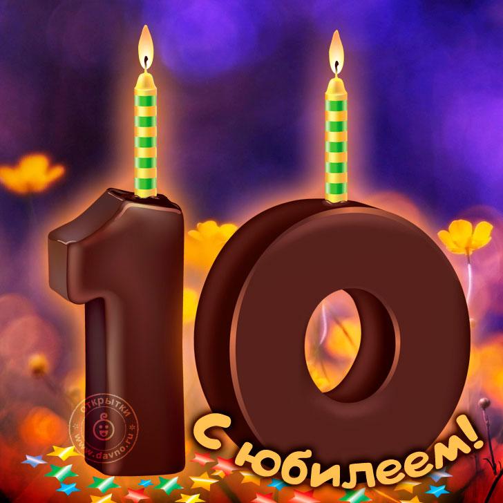 Красивые картинки, открытки с юбилеем 10 лет - милые поздравления 8