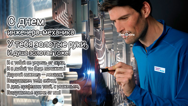 """Лучшие прикольные картинки """"С Днем инженера-механика"""" - открытки 6"""