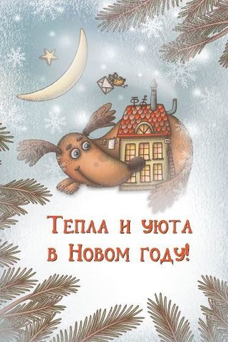 Новогодние картинки зимы 2019 на телефон на заставку 6