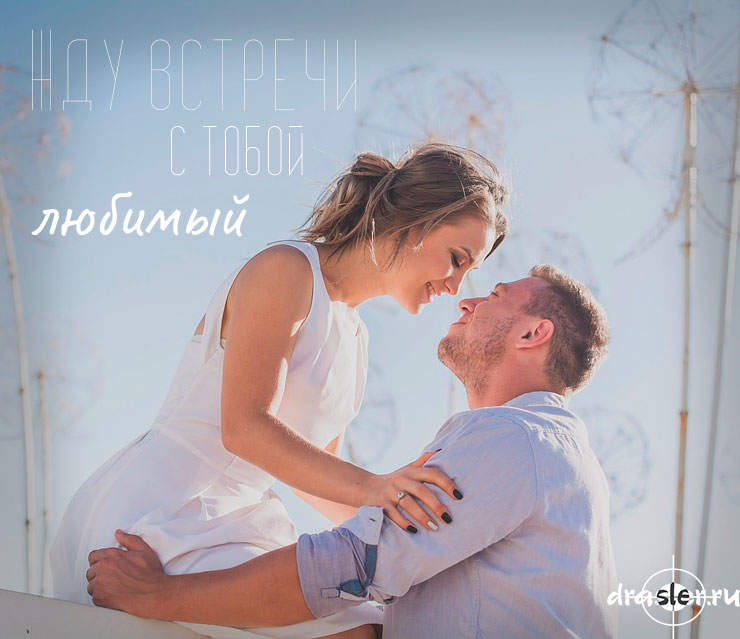"""Красивые картинки """"Жду встречи с тобой любимый"""" - подборка 6"""