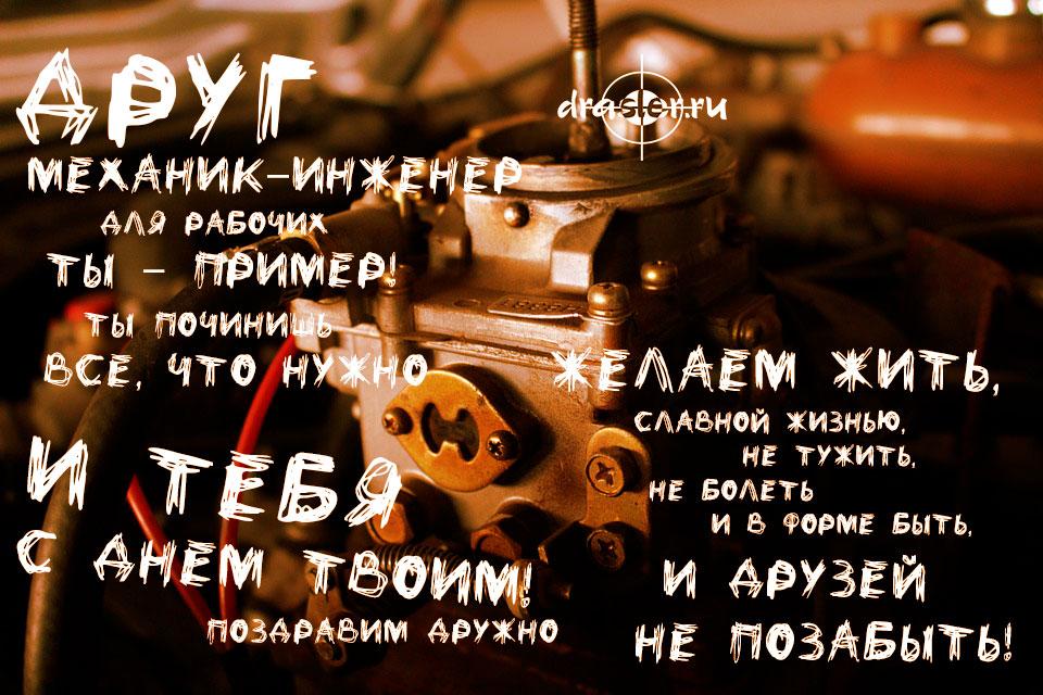 """Лучшие прикольные картинки """"С Днем инженера-механика"""" - открытки 7"""