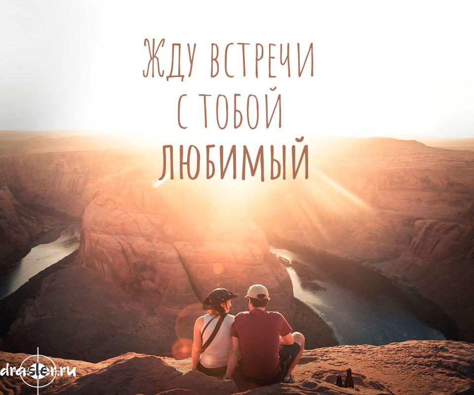"""Красивые картинки """"Жду встречи с тобой любимый"""" - подборка 7"""