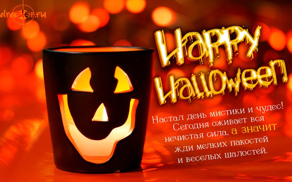 Картинки, открытки поздравления с Хэллоуином - самые прикольные 6
