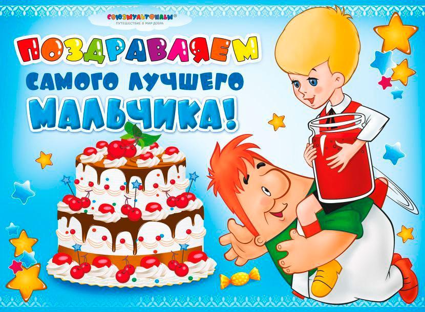 Открытки, картинки с Днем Рождения мальчику - подборка 11