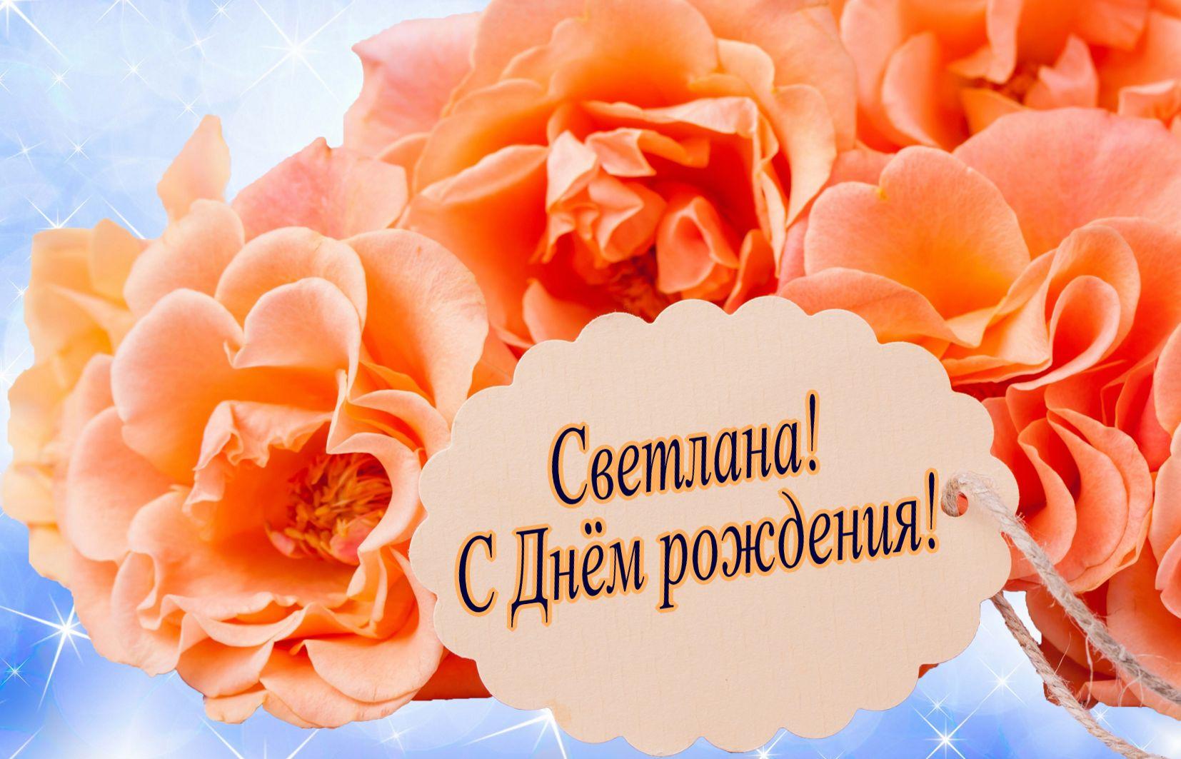С Днем Рождения Светлана - красивые открытки 9