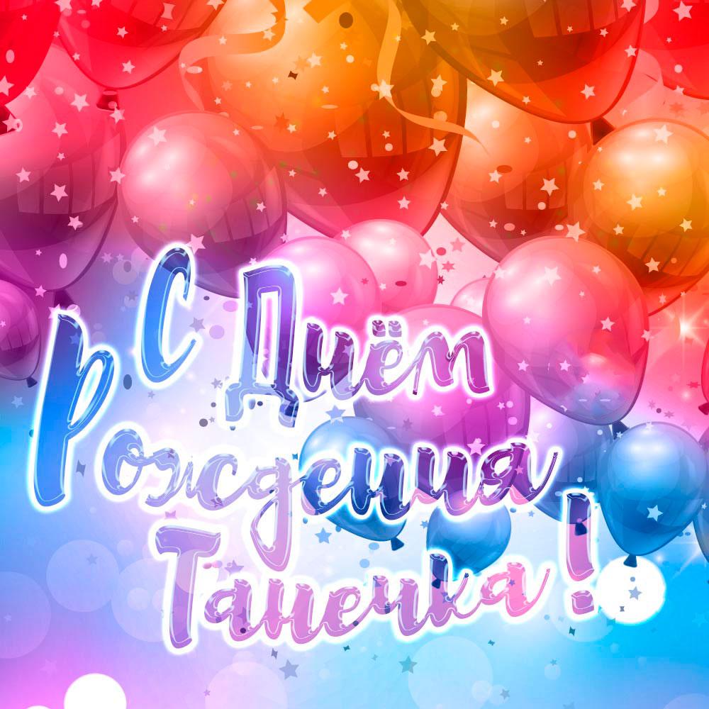 С Днем Рождения Татьяна - красивые картинки и открытки 10