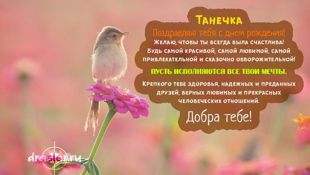 С Днем Рождения Татьяна - красивые картинки и открытки 12