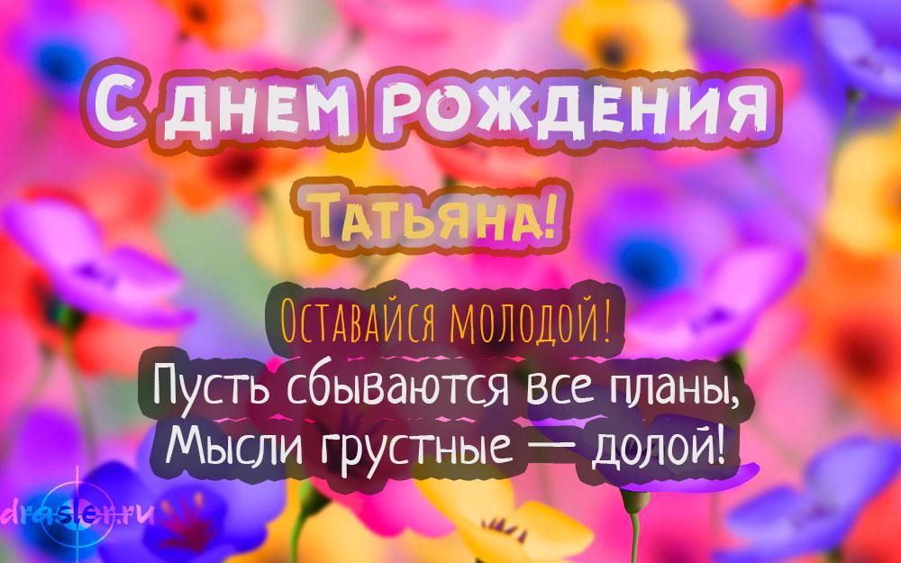 С Днем Рождения Татьяна - красивые картинки и открытки 11