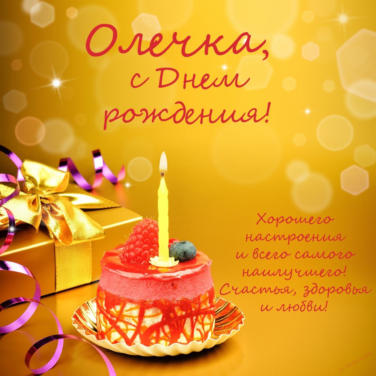 С Днем Рождения Светлана - красивые открытки 10