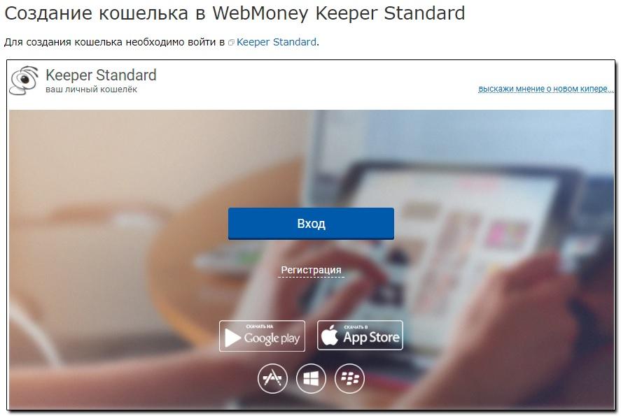 Как создать кошелек в Webmoney - советы и рекомендации 1