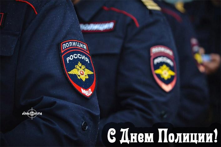 Картинки и открытки с Днем Полиции - красивые поздравления 8
