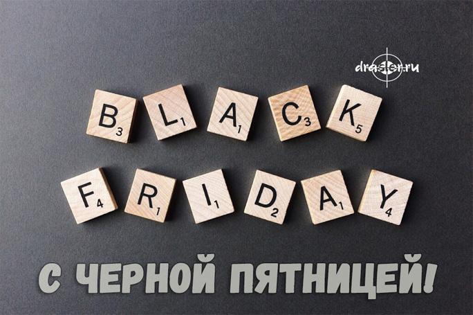 Картинки и открытки с Черной пятницей - приятные поздравления 6