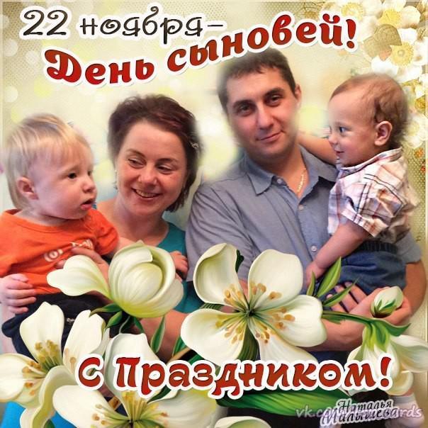 Красивые картинки с Днем Сыновей - поздравления в открытках 2