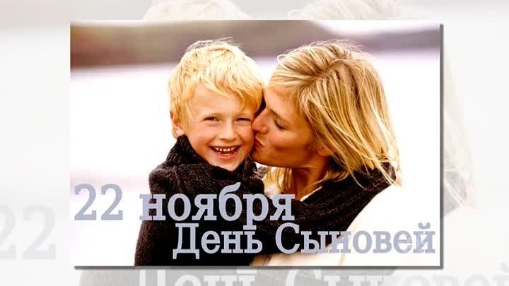 Красивые картинки с Днем Сыновей - поздравления в открытках 4